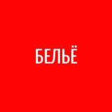 Белье